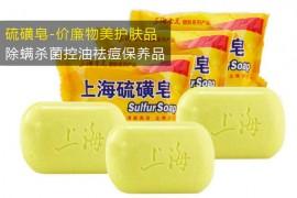 硫磺皂洗脸可以祛痘吗?价廉的除螨杀菌控油祛痘保养品